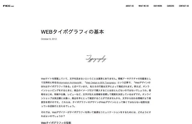Webタイポグラフィの基本   FICC inc. デジタルマーケティングエージェンシー