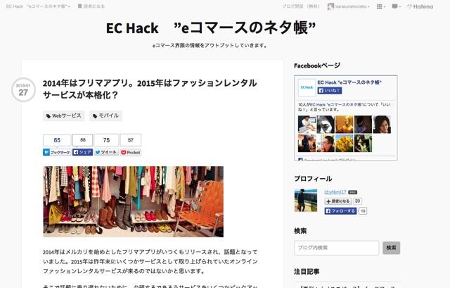 """2014年はフリマアプリ。2015年はファッションレンタルサービスが本格化?   EC Hack """"eコマースのネタ帳"""""""