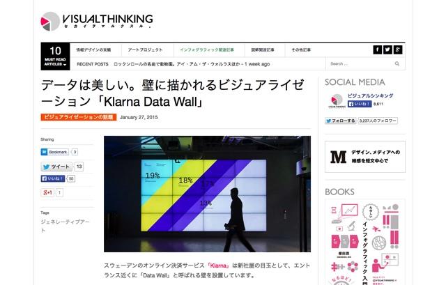 データは美しい。壁に描かれるビジュアライゼーション「Klarna Data Wall」   ビジュアルシンキング