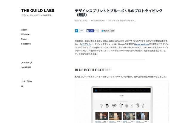 デザインスプリントとブルーボトルのプロトタイピング(翻訳)   THE GUILD Labs