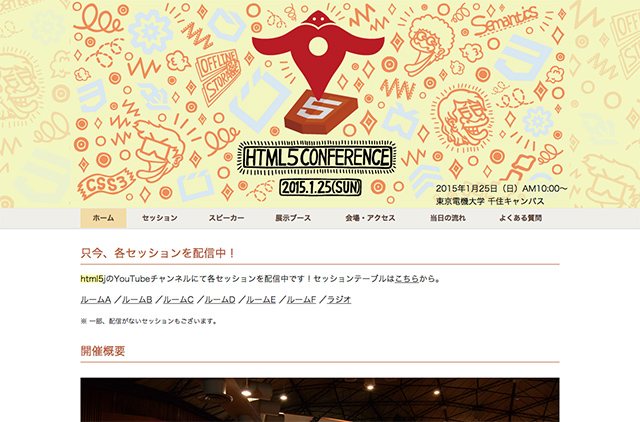 HTML5-Conference