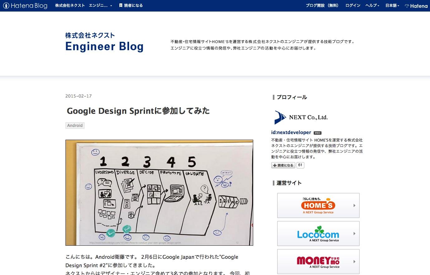 Google Design Sprintに参加してみた   株式会社ネクスト エンジニアBlog