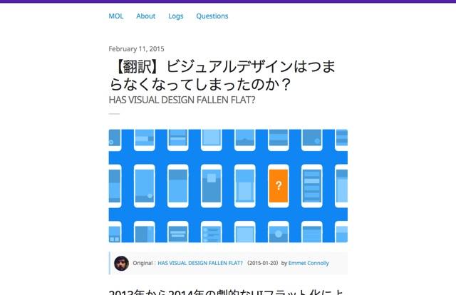 【翻訳】ビジュアルデザインはつまらなくなってしまったのか?   MOL