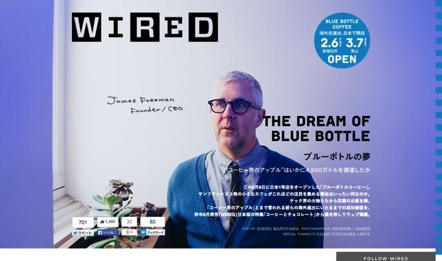 ブルーボトルの夢:「コーヒー界のアップル」はいかに4 500万ドルを調達したか« WIRED.jp