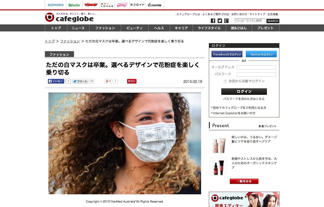 ただの白マスクは卒業。選べるデザインで花粉症を楽しく乗り切る   キャリア女性に役立つサイト cafeglobe