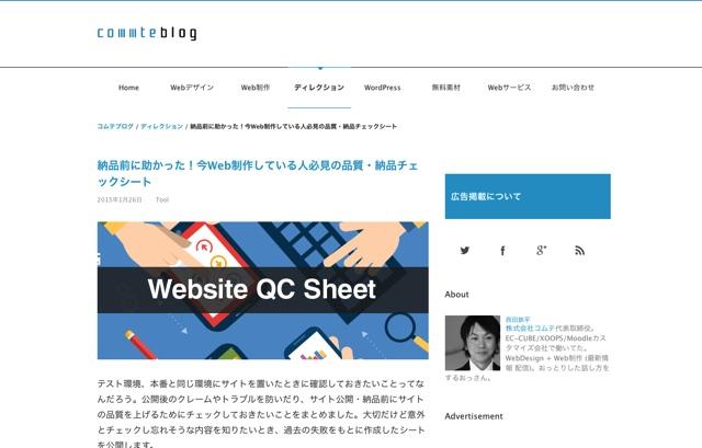 納品前に助かった!今Web制作している人必見の品質・納品チェックシート   コムテブログ