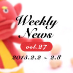 Webデザイン関連の話題まとめ!Weekly News vol.27(2/2〜2/8)