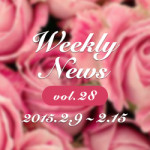 Webデザイン関連の話題まとめ!Weekly News vol.28(2/9〜2/15)