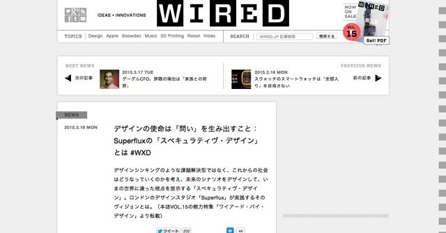 デザインの使命は「問い」を生み出すこと:Superfluxの「スペキュラティヴ・デザイン」とは  WXD « WIRED.jp