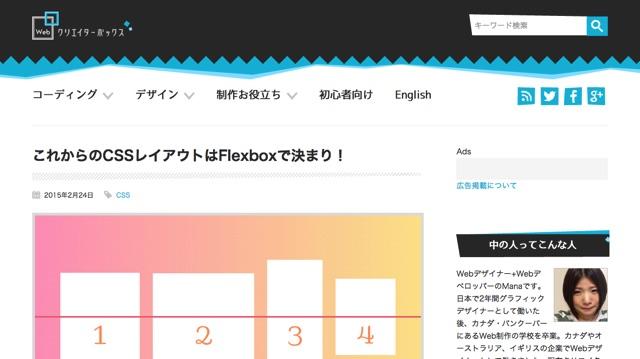 これからのCSSレイアウトはFlexboxで決まり!   Webクリエイターボックス