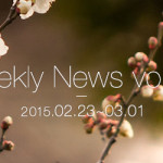 Webデザイン関連の話題まとめ!Weekly News vol.30(2/23〜3/1)