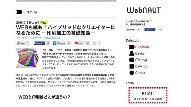 WEBも紙も!ハイブリッドなクリエイターになるために ―印刷加工の基礎知識―   Web制作ならWebNAUT