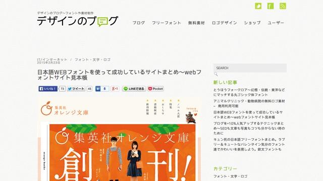 日本語WEBフォントを使って成功しているサイトまとめ〜webフォントサイト見本帳   デザインのブログ〜フォントや素材制作