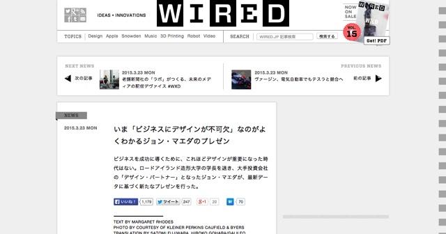 いま「ビジネスにデザインが不可欠」なのがよくわかるジョン・マエダのプレゼン « WIRED.jp
