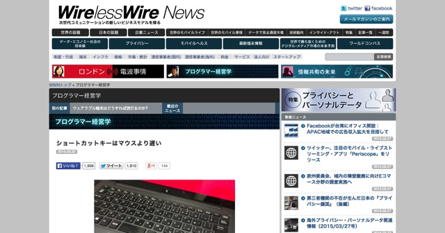ショートカットキーはマウスより遅い   WirelessWire News(ワイヤレスワイヤーニュース)