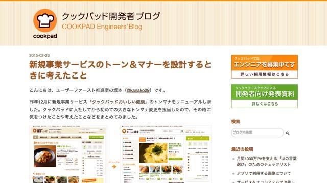 新規事業サービスのトーン&マナーを設計するときに考えたこと   クックパッド開発者ブログ