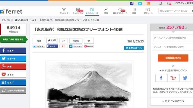 【永久保存】和風な日本語のフリーフォント40選|Ferret  フェレット