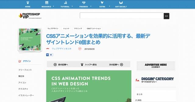 CSSアニメーションを効果的に活用する、最新デザイントレンド6個まとめ   Photoshop VIP