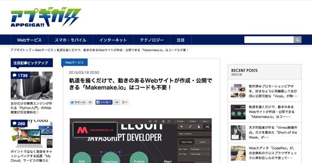 軌道を描くだけで、動きのあるWebサイトが作成・公開できる「Makemake.io」はコードも不要!APPGIGA  (アプギガ)