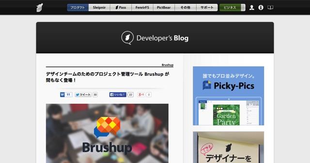 デザインチームのためのプロジェクト管理ツール Brushup が間もなく登場!  フェンリル   デベロッパーズブログ