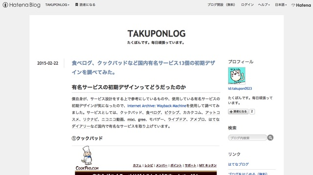 食べログ、クックパッドなど国内有名サービス13個の初期デザインを調べてみた。   TAKUPONLOG