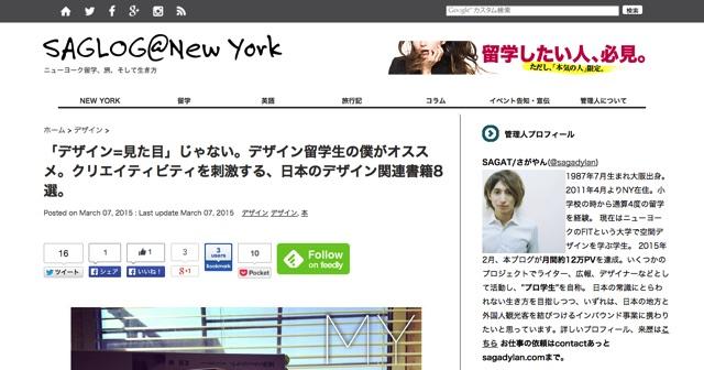 「デザイン 見た目」じゃない。デザイン留学生の僕がオススメ。クリエイティビティを刺激する、日本のデザイン関連書籍8選。  SAGLOG NEW YORK