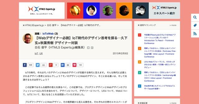 【Webデザイナー必読】IoT時代のデザイン思考を探る─久下玄×秋葉秀樹 デザイナー対談   HTML5Experts.jp