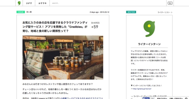 お気に入りのあの店を応援できるクラウドファンディング型サービス! アプリを開発した「Credibles」が育む、地域と食の新しい関係性って?   greenz.jp グリーンズ