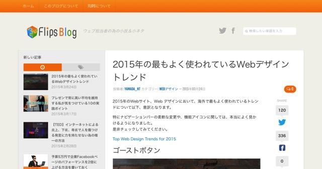 2015年の最もよく使われているWebデザイントレンド   Flips Blog Web担の小技