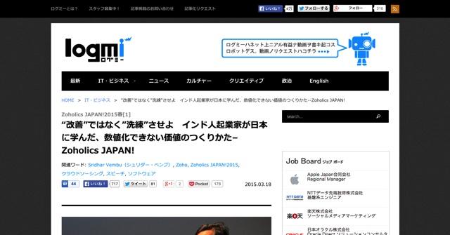 改善 ではなく 洗練 させよ インド人起業家が日本に学んだ、数値化できない価値のつくりかた  Zoholics JAPAN    ログミー o_O