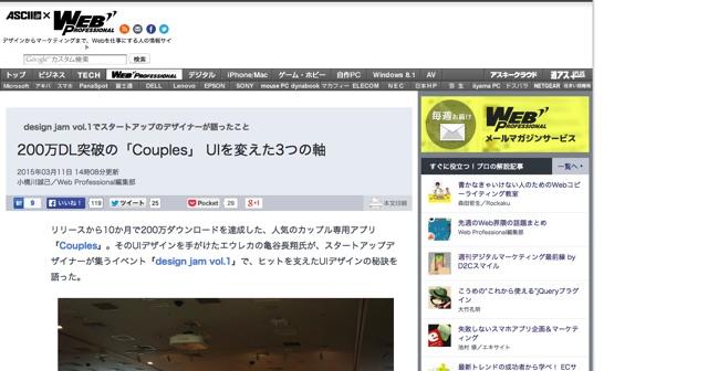 ASCII.jp:200万DL突破の「Couples」 UIを変えた3つの軸