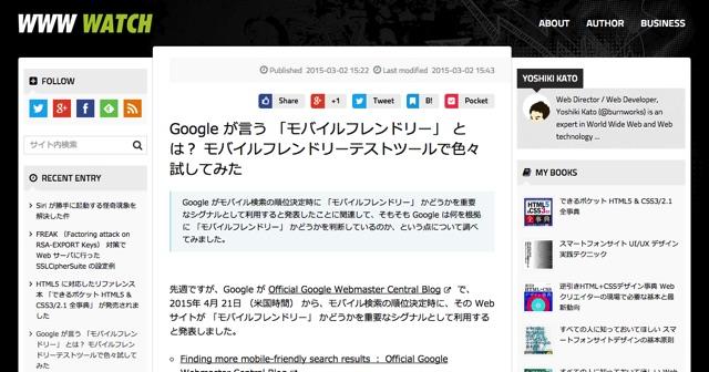 Google が言う 「モバイルフレンドリー」 とは? モバイルフレンドリーテストツールで色々試してみた   WWW WATCH