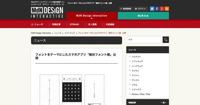 フォントをテーマにしたスマホアプリ「絶対フォント感」公開   MdN Design Interactive   Webデザインとグラフィックの総合情報サイト