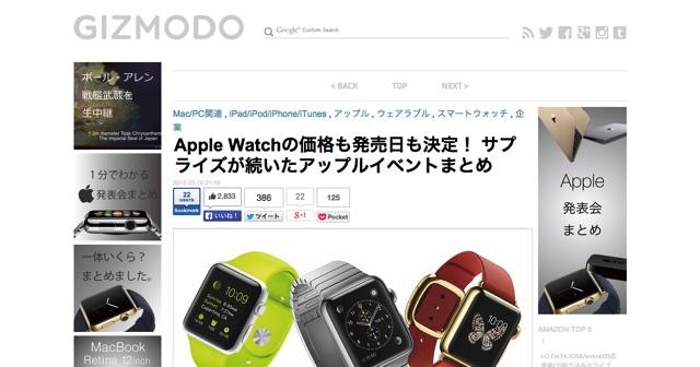 Apple Watchの価格も発売日も決定! サプライズが続いたアップルイベントまとめ   ギズモード・ジャパン