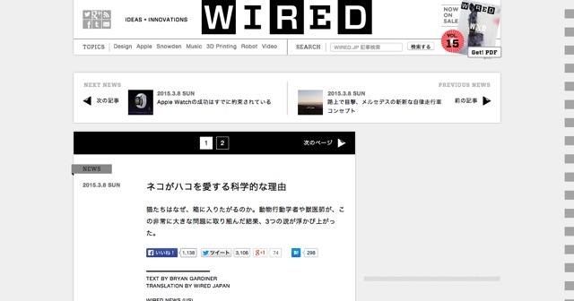 ネコがハコを愛する科学的な理由 « WIRED.jp