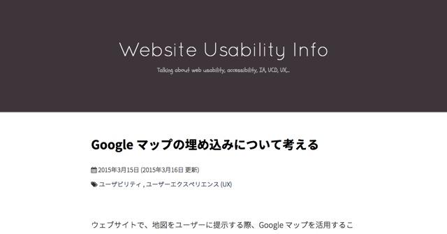 Google マップの埋め込みについて考える — Website Usability Info