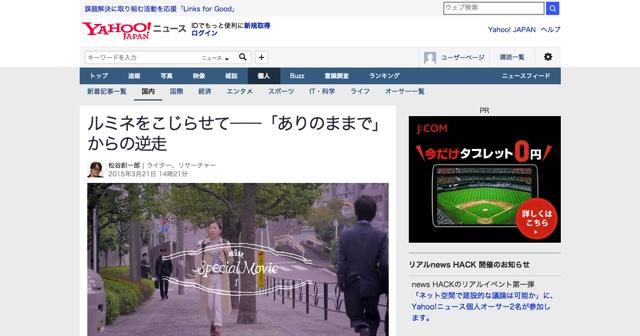ルミネをこじらせて――「ありのままで」からの逆走 松谷創一郎    個人   Yahoo ニュース