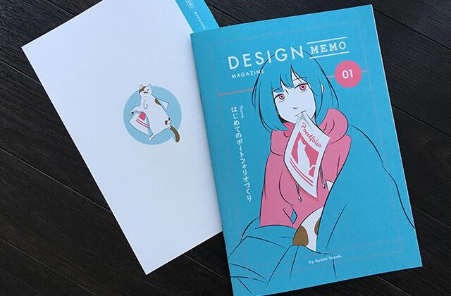 デザイナーになった私の就活ポートフォリオの作り方 デザインメモ