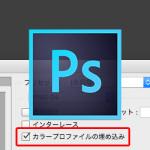 Photoshop:Web用に保存の「カラープロファイルの埋め込み」って?