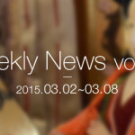 Webデザイン関連の話題まとめ!Weekly News vol.31(3/2〜3/8)