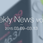 Webデザイン関連の話題まとめ!Weekly News vol.32(3/9〜3/13)