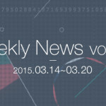 Webデザイン関連の話題まとめ!Weekly News vol.33(3/14〜3/20)