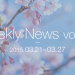 Webデザイン関連の話題まとめ!Weekly News vol.34(3/21〜3/27)