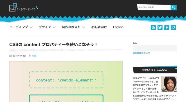 CSSの content プロパティーを使いこなそう!   Webクリエイターボックス