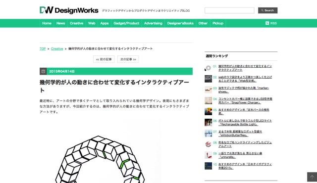 幾何学的が人の動きに合わせて変化するインタラクティブアート   DesignWorks
