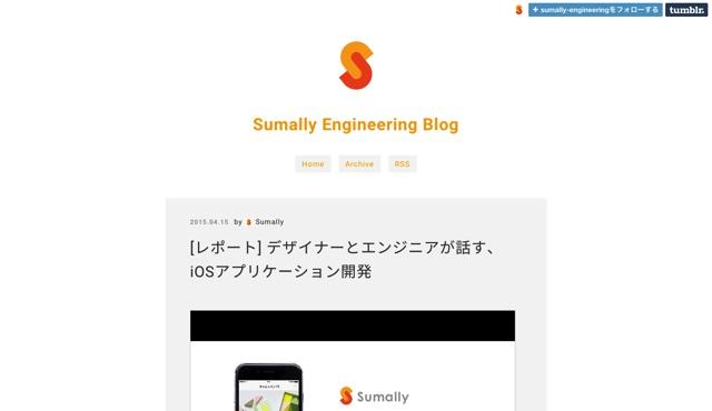 Sumally Engineering Blog    レポート  デザイナーとエンジニアが話す、iOSアプリケーション開発
