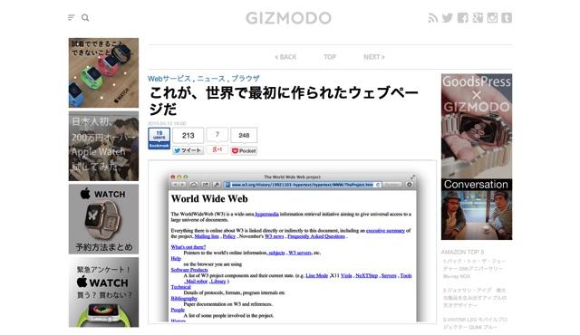 これが、世界で最初に作られたウェブページだ   ギズモード・ジャパン