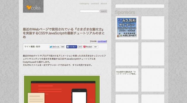 最近のWebページで使用されている『さまざまな魅せ方』を実装するCSSやJavaScriptの最新チュートリアルのまとめ   コリス