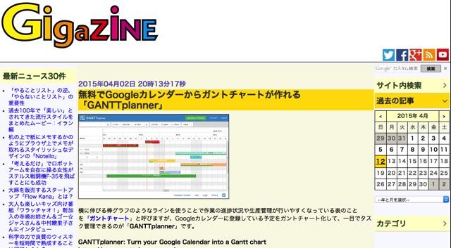 無料でGoogleカレンダーからガントチャートが作れる「GANTTplanner」   GIGAZINE