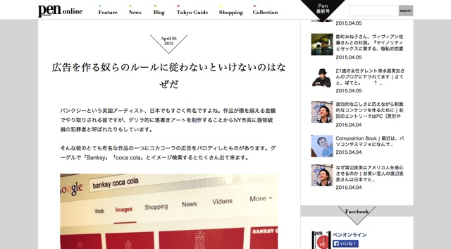 広告を作る奴らのルールに従わないといけないのはなぜだ   Blog   Pen Online